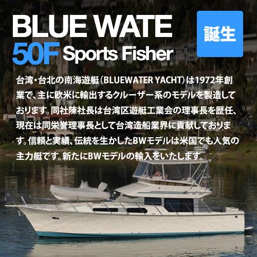 ブルーウォーター50