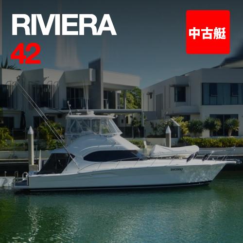 中古艇・新艇情報 リビエラ 42 オーストラリア・RIVIERA 現地厳選中古艇