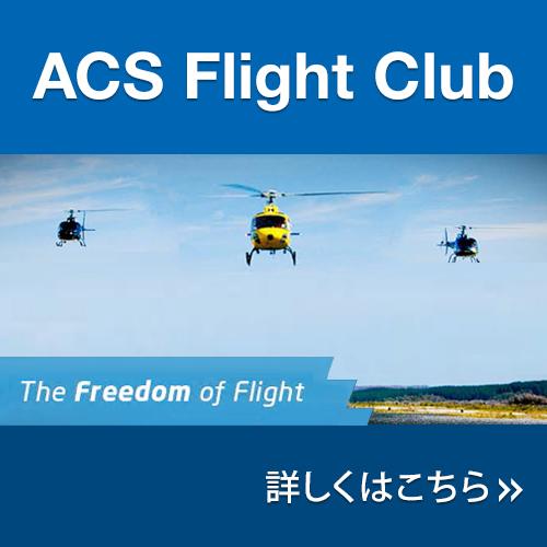 ACS Flight Club