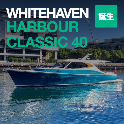 WHITEHAVEN HARBOUR CLASSIC 40