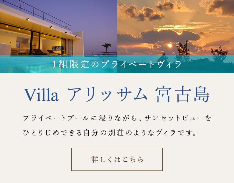 Villa アリッサム 宮古島 1組限定のプライベートヴィラ
